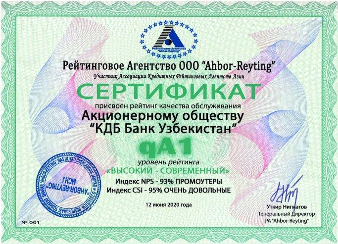 "The next certificate of JSC ""KDB Bank Uzbekistan"""
